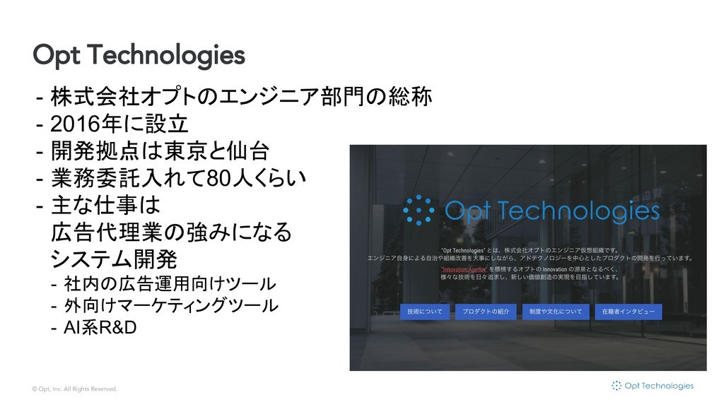 © Opt, Inc. All Rights Reserved. Opt Technologi...