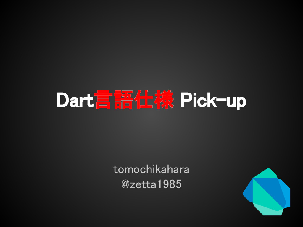 Dart言語仕様 Pick-up tomochikahara @zetta1985