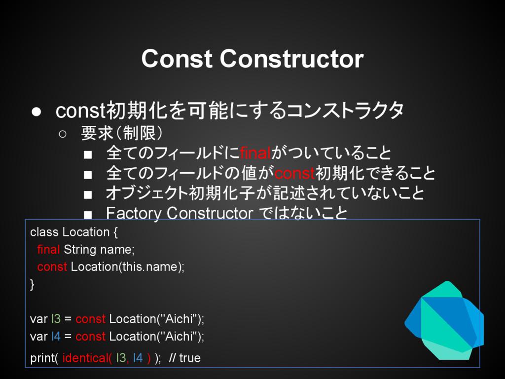 ● const初期化を可能にするコンストラクタ ○ 要求(制限) ■ 全てのフィールドにfin...