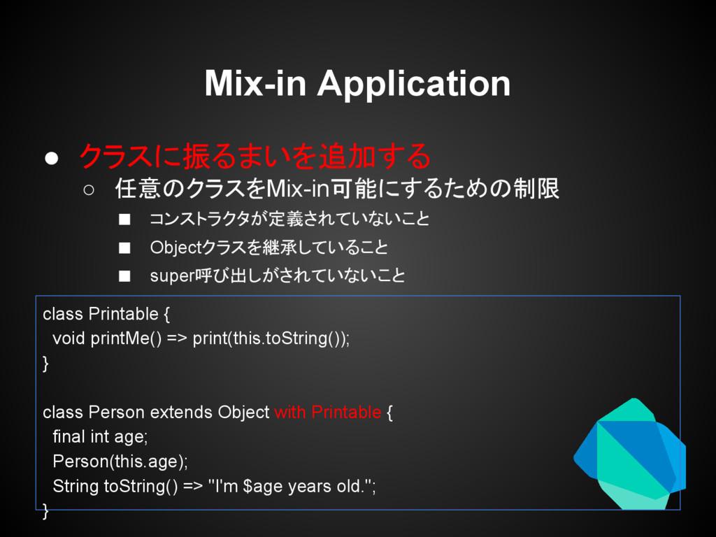 Mix-in Application ● クラスに振るまいを追加する ○ 任意のクラスをMix...