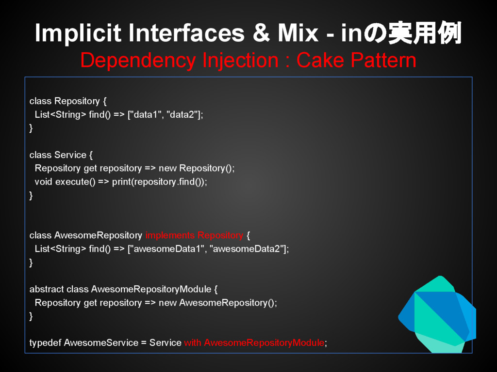 Implicit Interfaces & Mix - inの実用例 Dependency I...