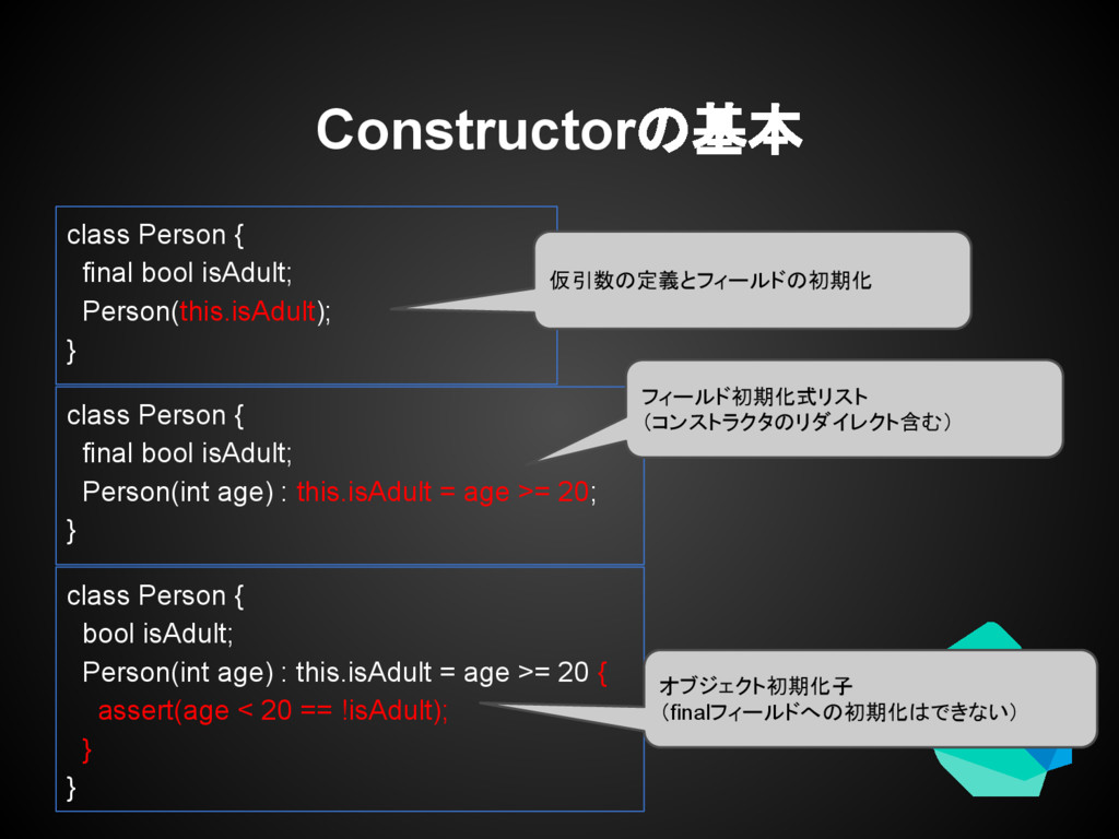 Constructorの基本 class Person { final bool isAdul...