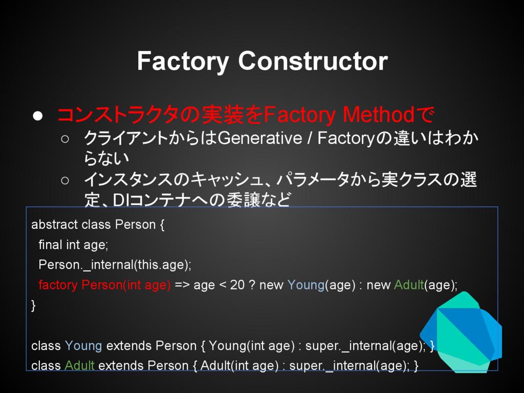 ● コンストラクタの実装をFactory Methodで ○ クライアントからはGenerat...