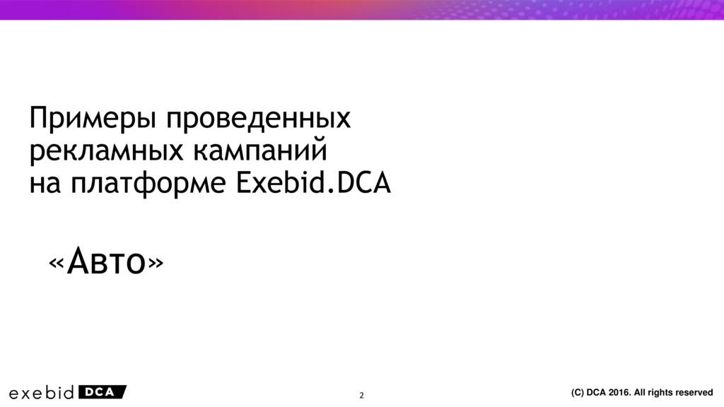 (C) DCA 2016. All rights reserved «Авто» 2 Прим...