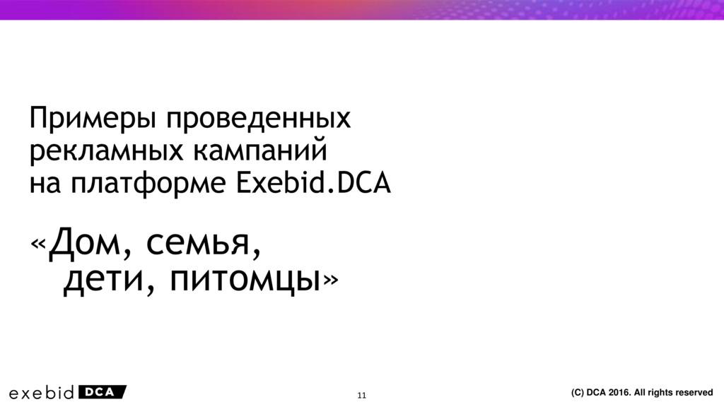 (C) DCA 2016. All rights reserved Примеры прове...