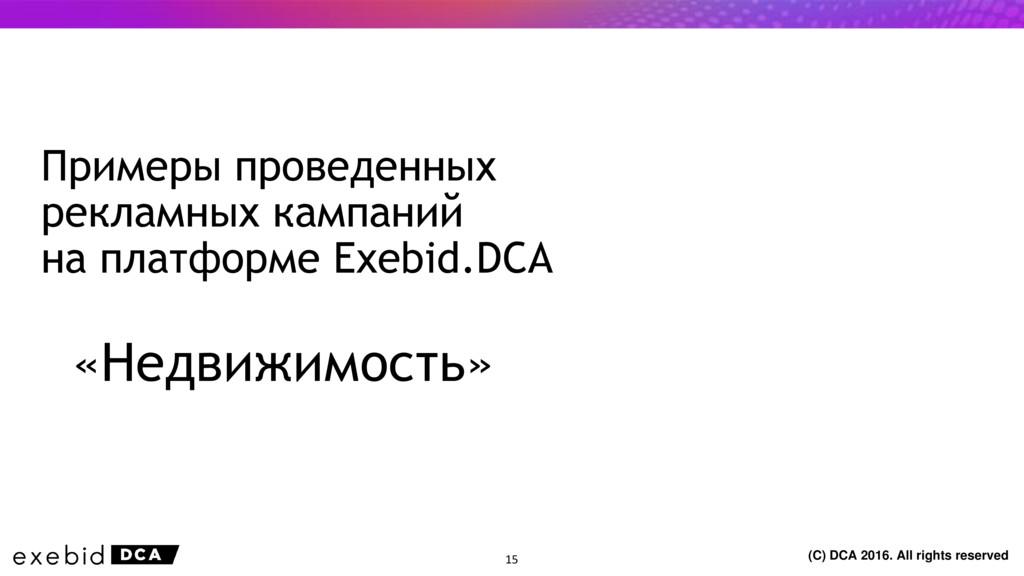 (C) DCA 2016. All rights reserved «Недвижимость...