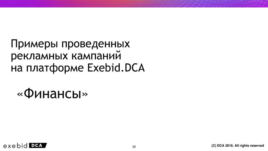 (C) DCA 2016. All rights reserved «Финансы» 20 ...