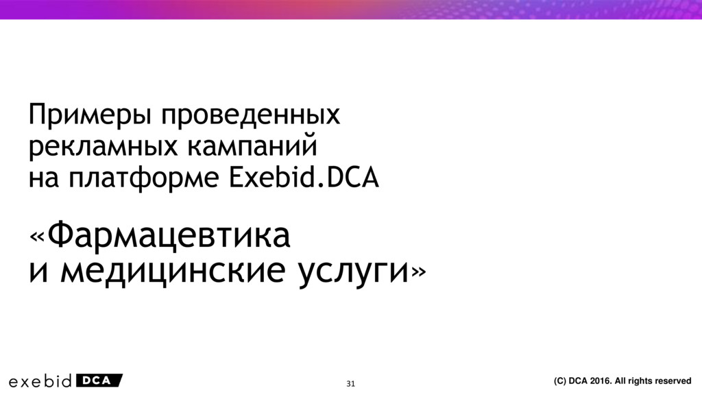 (C) DCA 2016. All rights reserved «Фармацевтика...