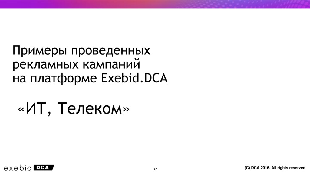 (C) DCA 2016. All rights reserved «ИТ, Телеком»...