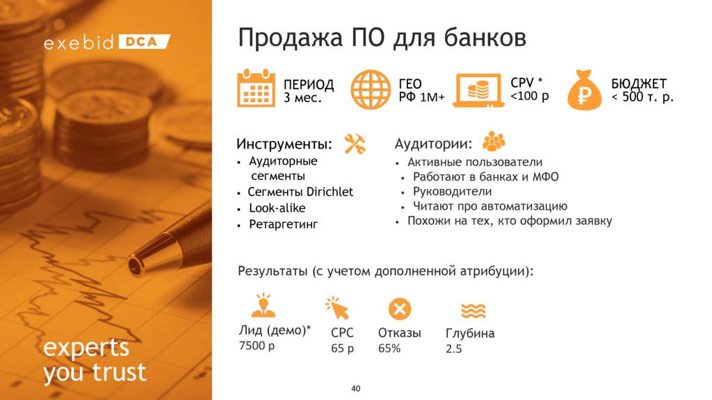 experts you trust ПЕРИОД 3 мес. ГЕО РФ 1М+ CPV ...