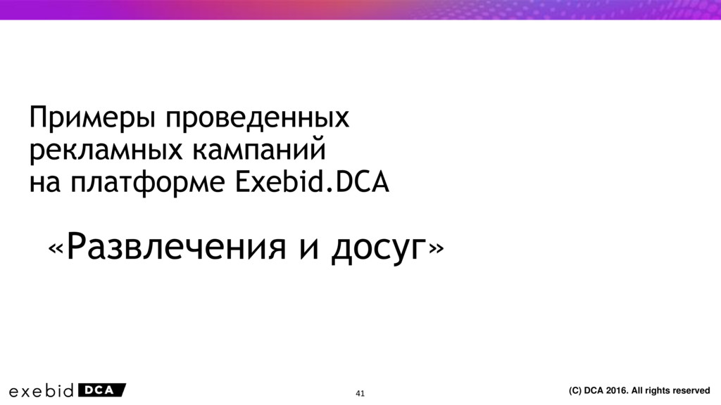 (C) DCA 2016. All rights reserved «Развлечения ...