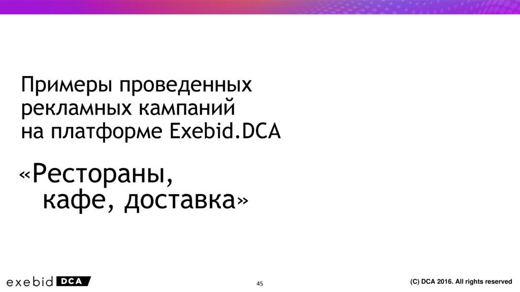 (C) DCA 2016. All rights reserved «Рестораны, к...