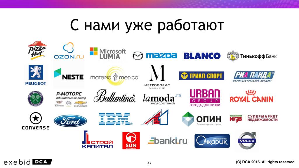 (C) DCA 2016. All rights reserved С нами уже ра...