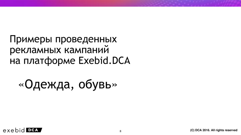 (C) DCA 2016. All rights reserved «Одежда, обув...