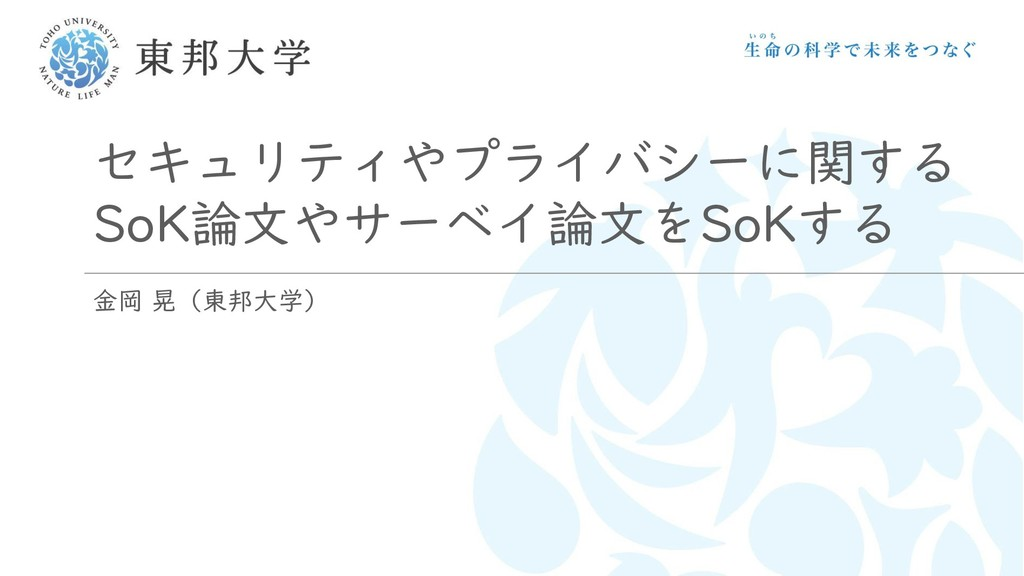 セキュリティやプライバシーに関する SoK論文やサーベイ論文をSoKする 金岡 晃(東邦大学)