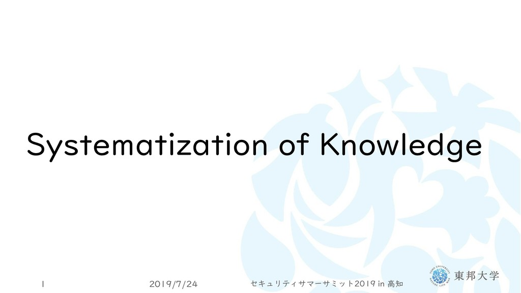 Systematization of Knowledge 2019/7/24 セキュリティサマ...