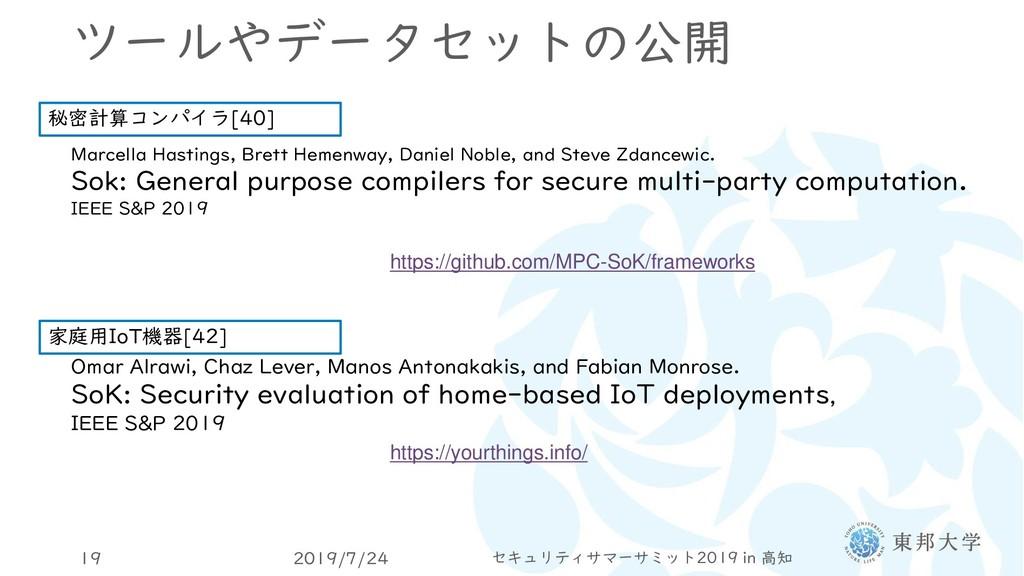 ツールやデータセットの公開 2019/7/24 セキュリティサマーサミット2019 in 高知...