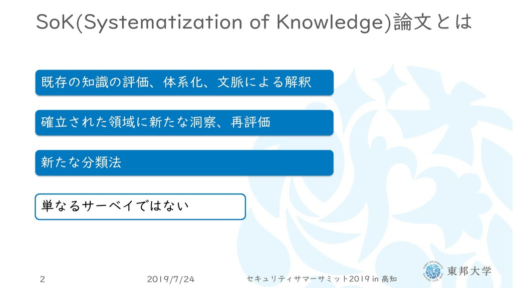 SoK(Systematization of Knowledge)論文とは 2019/7/24...