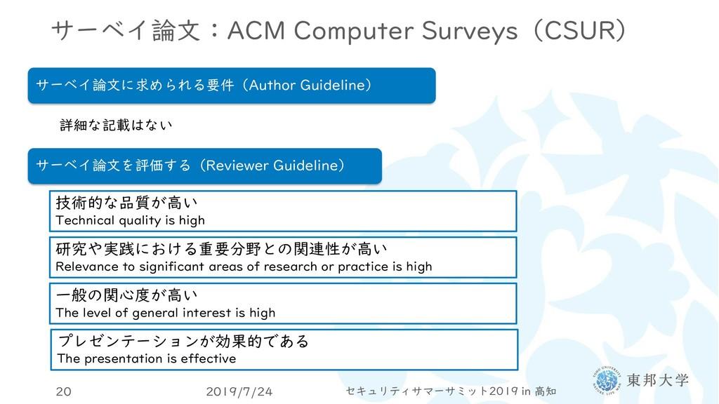 サーベイ論文:ACM Computer Surveys(CSUR) 2019/7/24 セキュ...