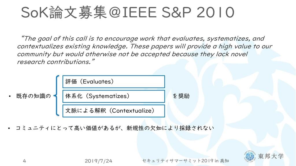 SoK論文募集@IEEE S&P 2010 2019/7/24 セキュリティサマーサミット20...