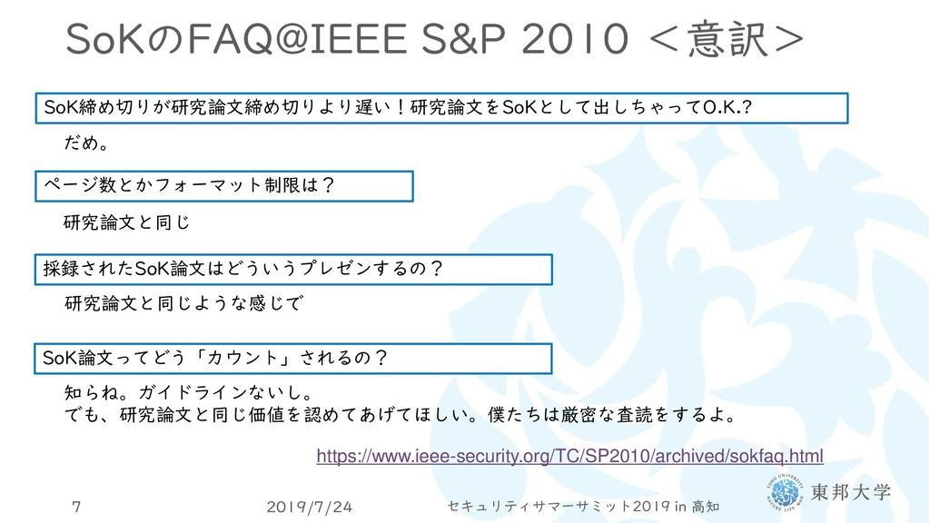 SoKのFAQ@IEEE S&P 2010 <意訳> 2019/7/24 セキュリティサマーサ...