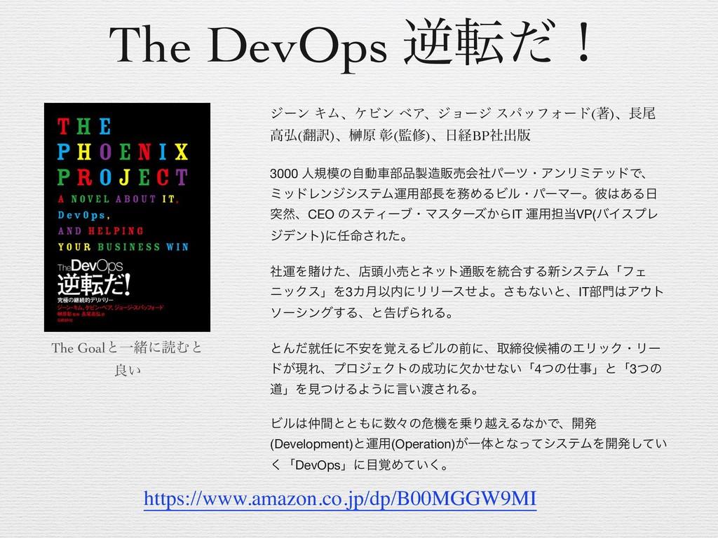 The DevOps ٯసͩʂ δʔϯ ΩϜɺέϏϯ ϕΞɺδϣʔδ εύοϑΥʔυ(ஶ)ɺ...