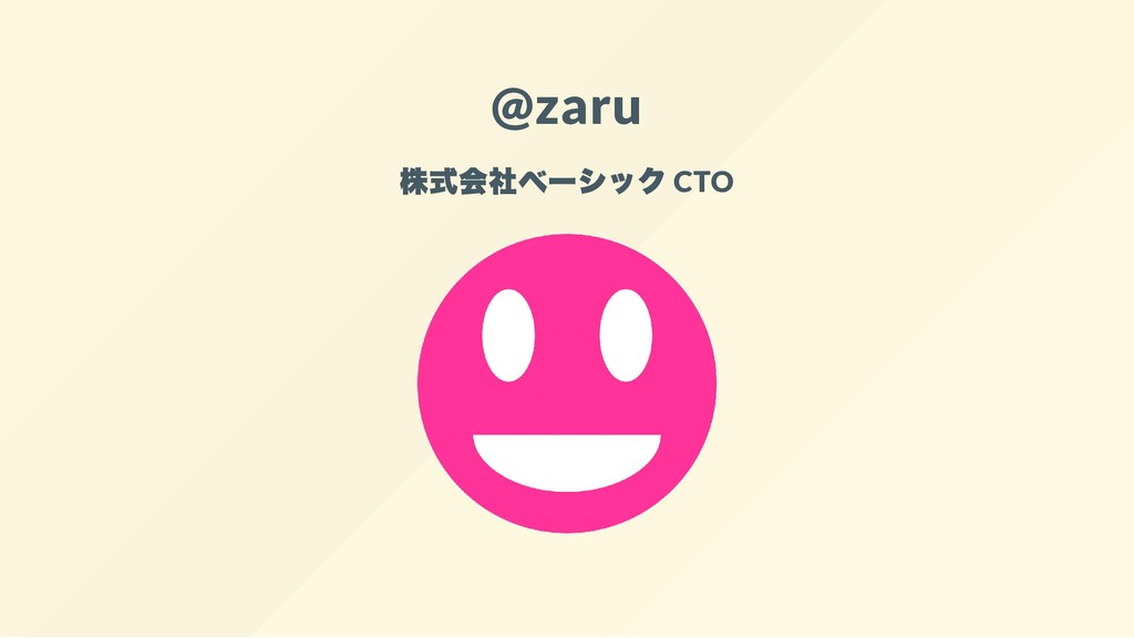 @zaru 株式会社ベー シック CTO