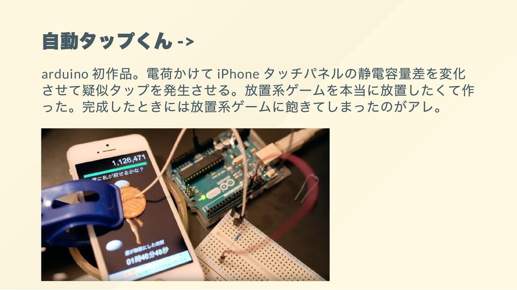 自動タップくん -> arduino 初作品。 電荷かけて iPhone タッチパネルの静電容...