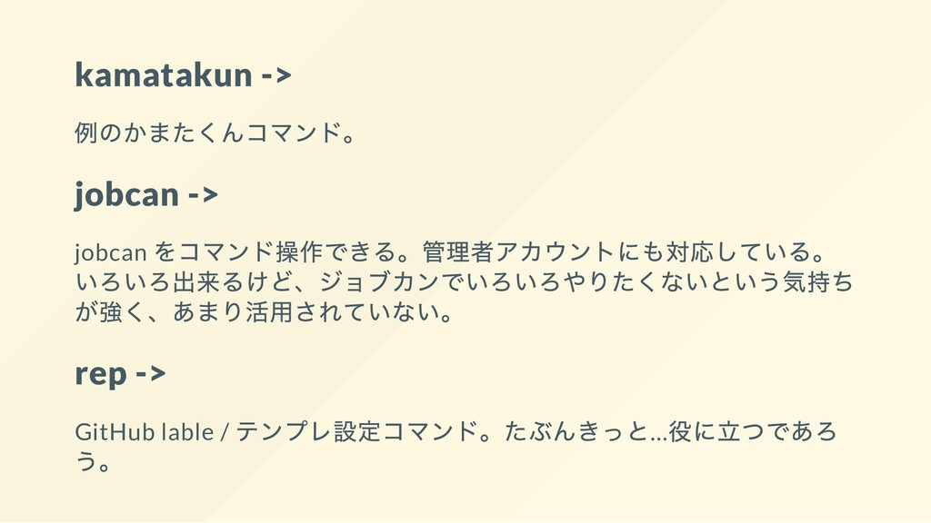 kamatakun -> 例のかまたくんコマンド。 jobcan -> jobcan をコマン...