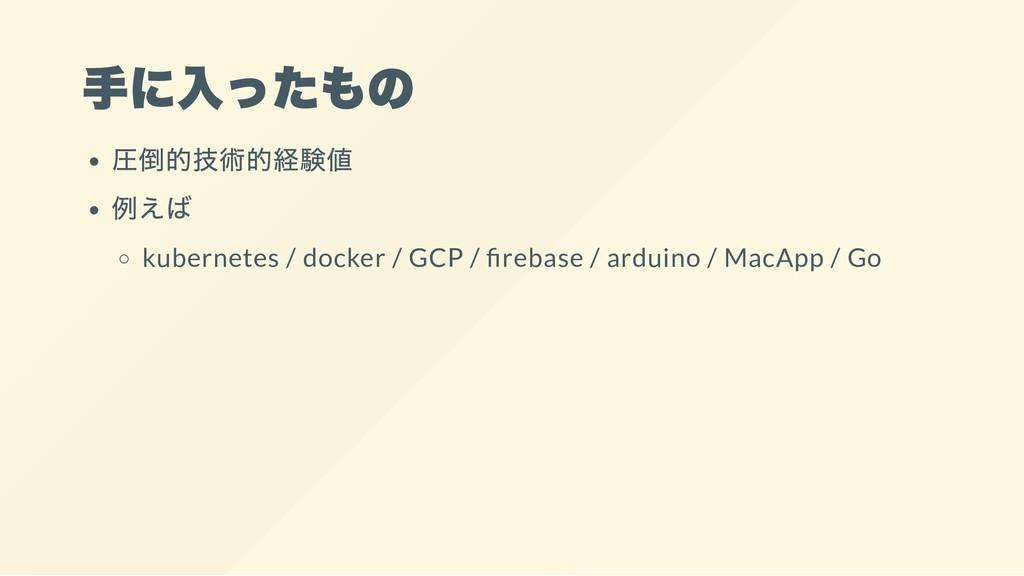 手に入ったもの 圧倒的技術的経験値 例えば kubernetes / docker / GCP...
