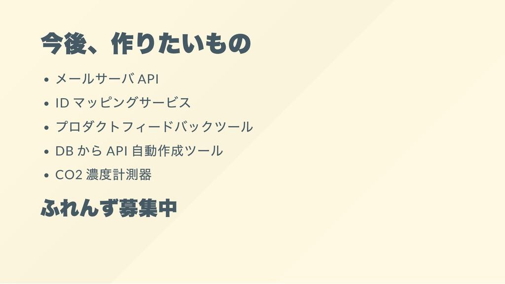 今後、 作りたいもの メー ルサー バ API ID マッピングサー ビス プロダクトフィー ...