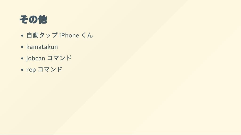 その他 自動タップ iPhone くん kamatakun jobcan コマンド rep コ...