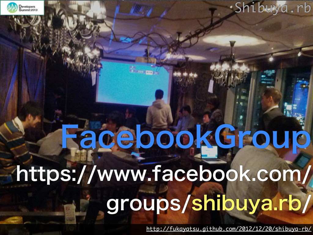 Shibuya.rb http://fukayatsu.github.com/2012/12/...