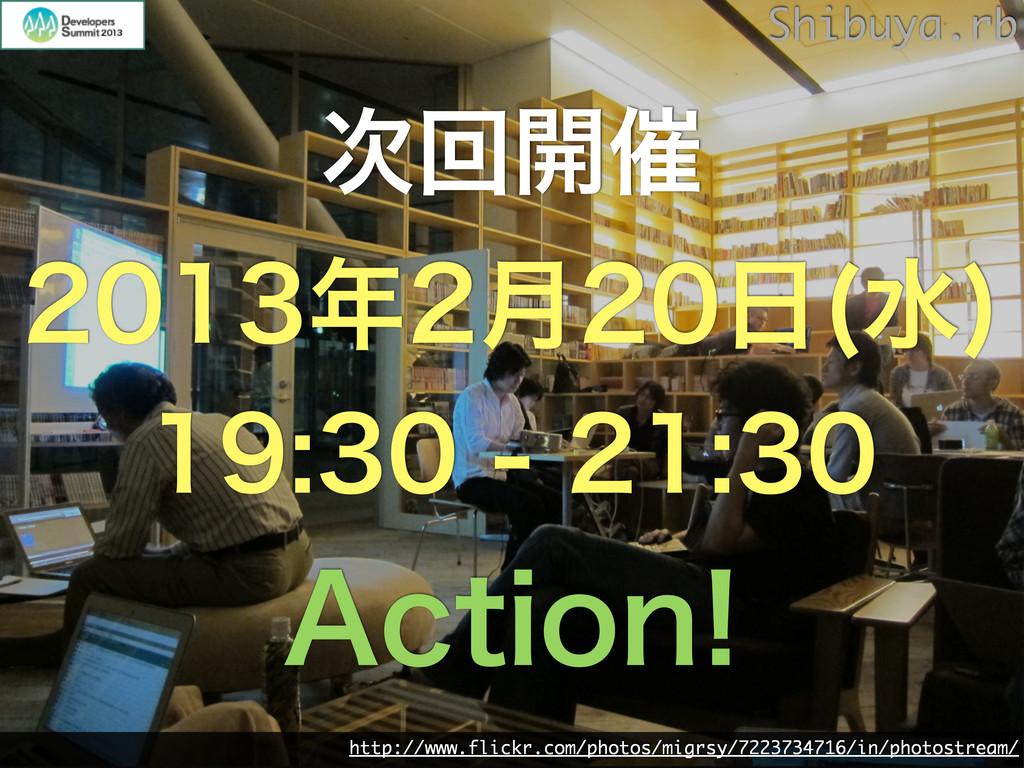"""Shibuya.rb ճ։࠵ ݄ ਫ   """"DU..."""