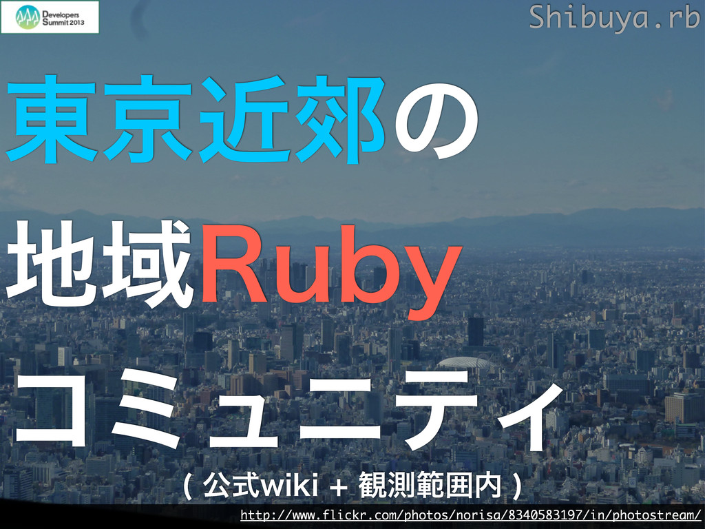 ౦ژۙ߫ͷ Ҭ3VCZ ίϛϡχςΟ Shibuya.rb ެࣜXJLJ؍ଌൣғ...