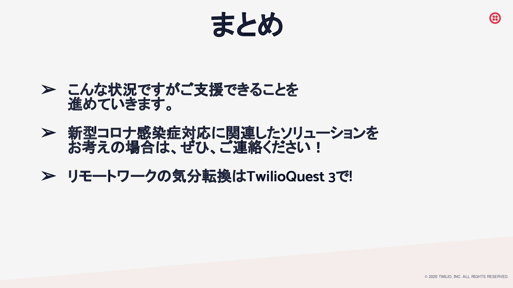 © 2020 TWILIO, INC. ALL RIGHTS RESERVED. まとめ ➢ ...