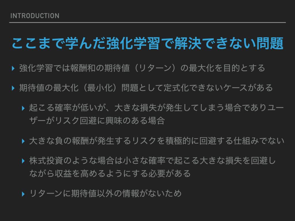INTRODUCTION ͜͜·ͰֶΜͩڧԽֶशͰղܾͰ͖ͳ͍ ▸ ڧԽֶशͰใुͷظ...