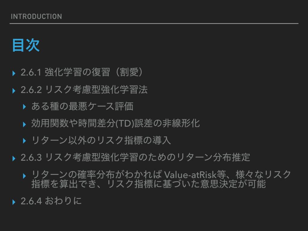 INTRODUCTION  ▸ 2.6.1 ڧԽֶशͷ෮शʢׂѪʣ ▸ 2.6.2 ϦεΫ...