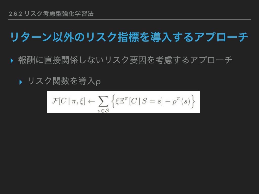 2.6.2 ϦεΫߟྀܕڧԽֶश๏ ϦλʔϯҎ֎ͷϦεΫࢦඪΛಋೖ͢ΔΞϓϩʔν ▸ ใुʹ...