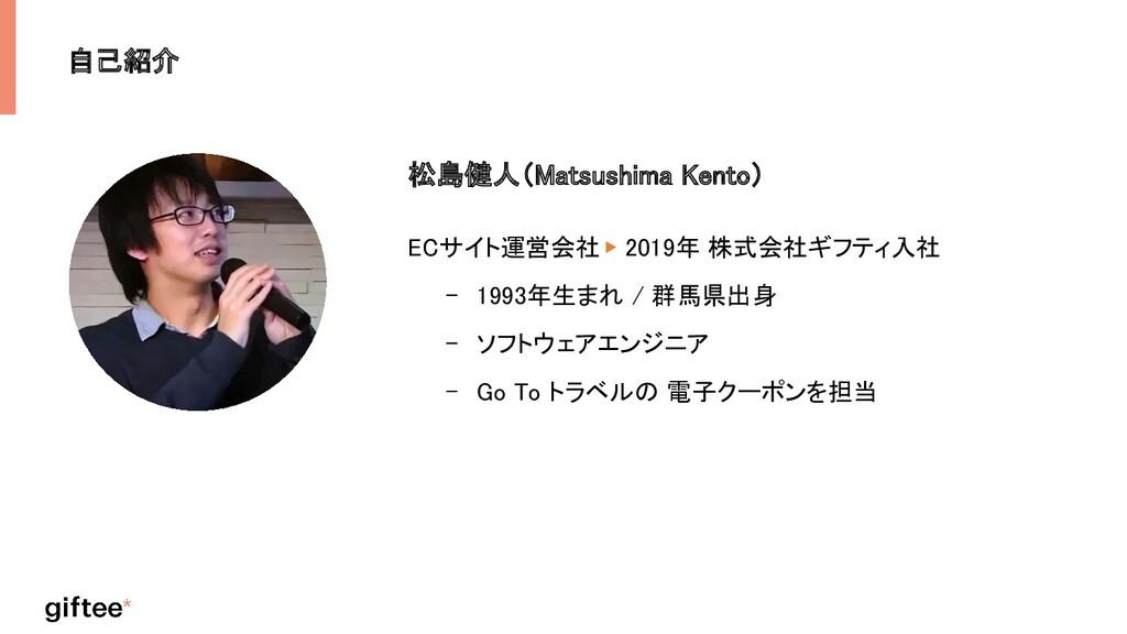 自己紹介 松島健人(Matsushima Kento)  ECサイト運営会社 ▶ 201...