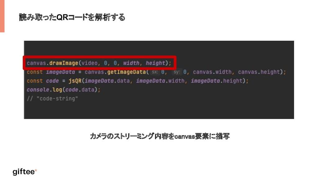 読み取ったQRコードを解析する カメラのストリーミング内容をcanvas要素に描写
