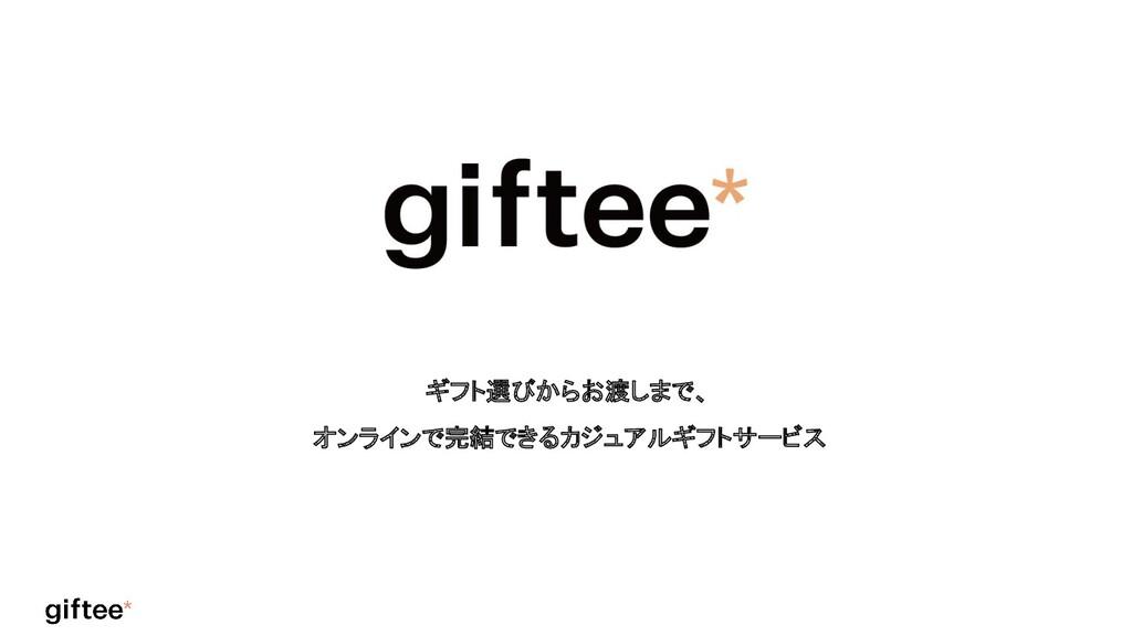 ギフト選びからお渡しまで、 オンラインで完結できるカジュアルギフトサービス
