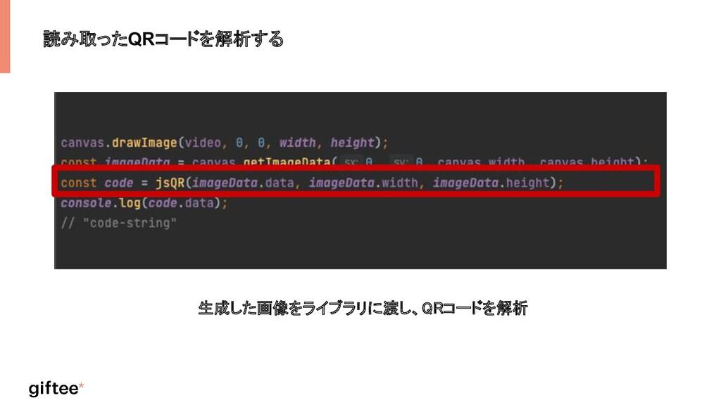 読み取ったQRコードを解析する 生成した画像をライブラリに渡し、QRコードを解析