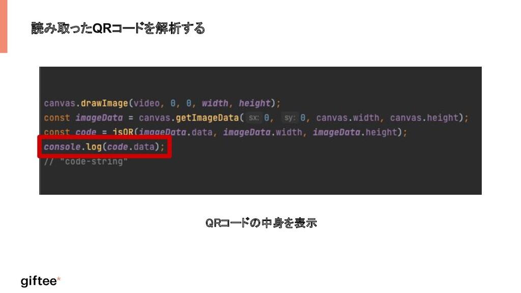 読み取ったQRコードを解析する QRコードの中身を表示