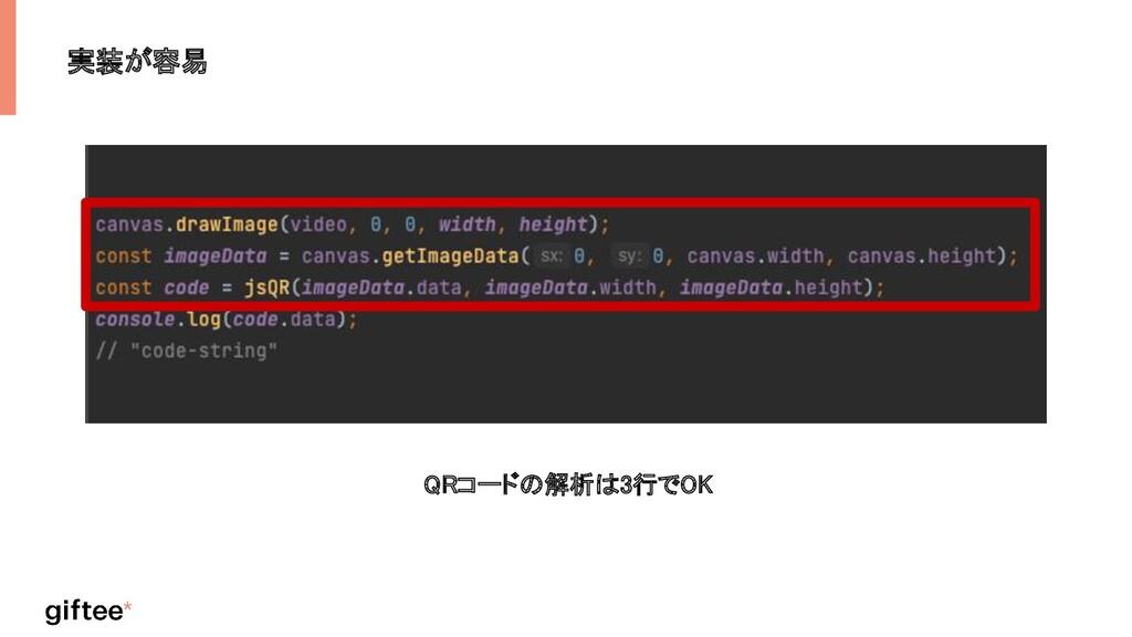 実装が容易 QRコードの解析は3行でOK