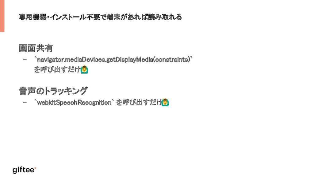 専用機器・インストール不要で端末があれば読み取れる 画面共有 - `navigator.me...