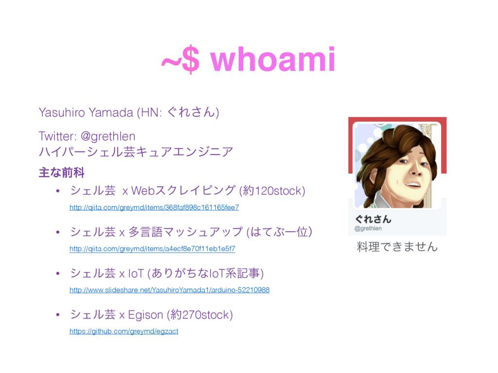 ~$ whoami Yasuhiro Yamada (HN: ͙Ε͞Μ) Twitter: @...