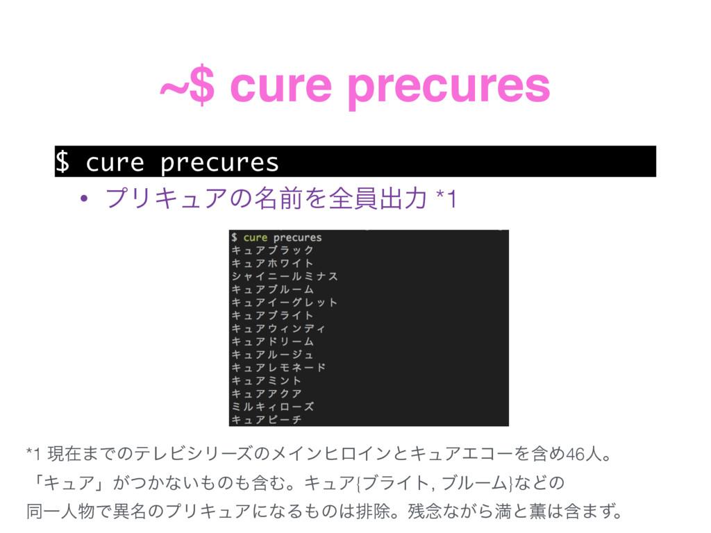 ~$ cure precures $ cure precures • ϓϦΩϡΞͷ໊લΛશһग़...
