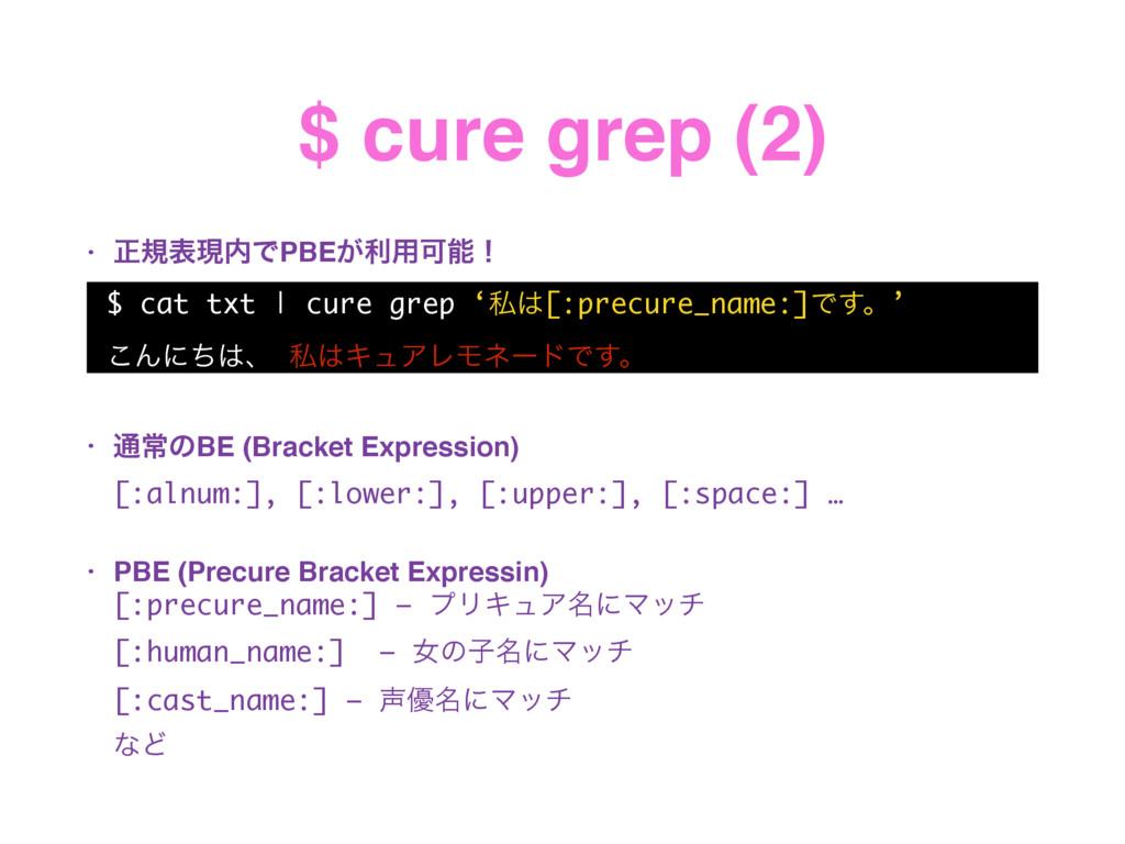 $ cure grep (2) • ਖ਼نදݱͰPBE͕ར༻Մʂ $ cat txt | c...