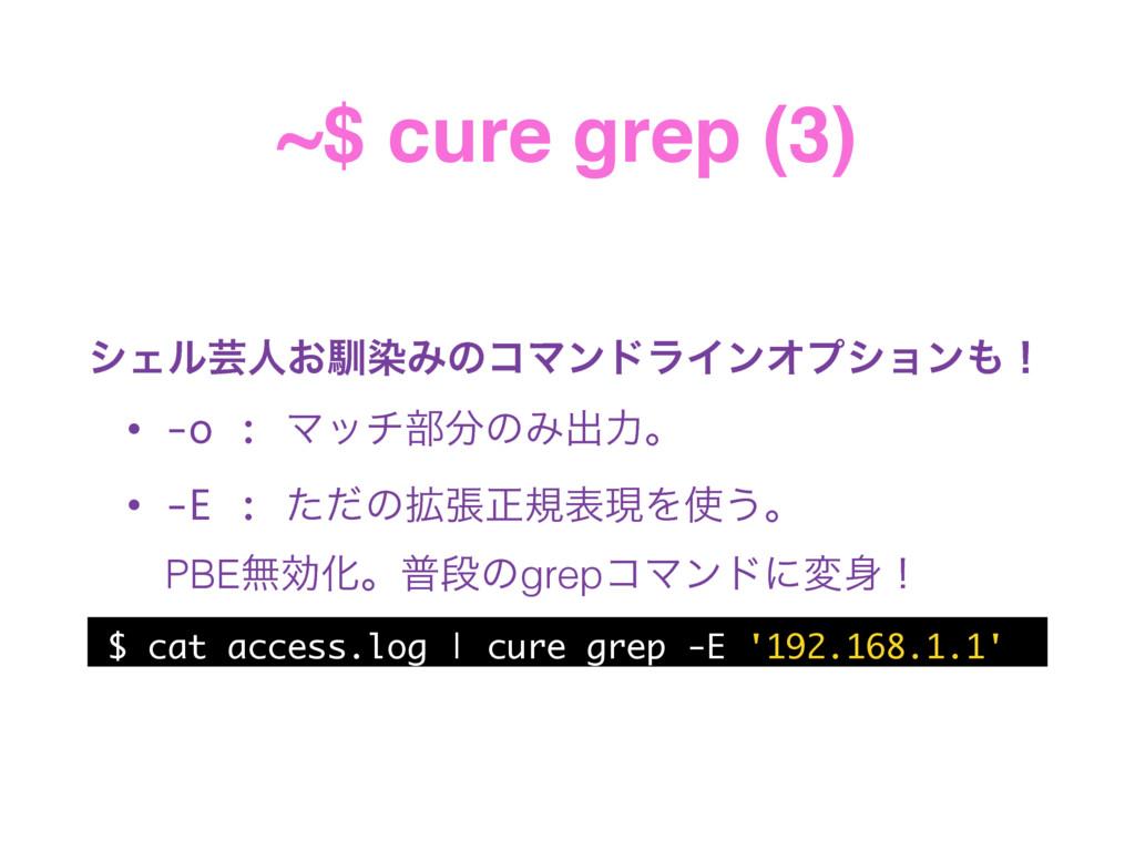 ~$ cure grep (3) γΣϧܳਓ͓ೃછΈͷίϚϯυϥΠϯΦϓγϣϯʂ • -o ...
